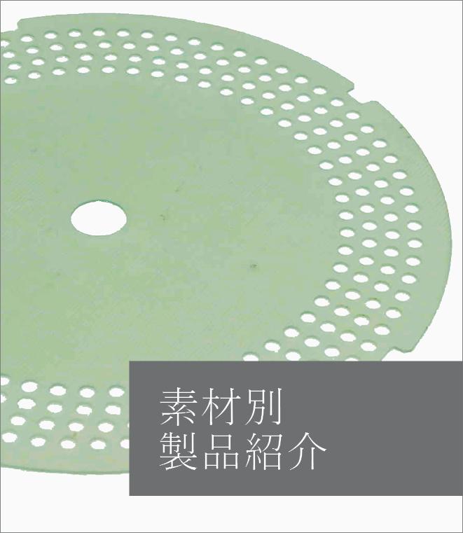 素材別製品紹介 樹脂切削加工 プラスチック